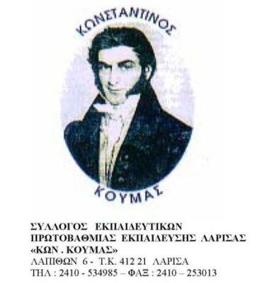 ΚΟΥΜΑς