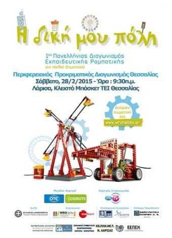 ROBOTICS poster_FINAL high Thessaly (1)(1)