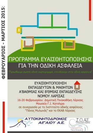 poster_ekpaideftikon