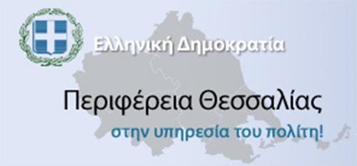 perifereia thessalias logo