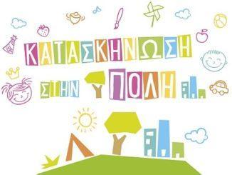κατασκηνωσηστηνπολη-αφισα